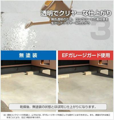 EFガレージガード 4kg(コンクリート床強化剤/水性/駐車場/倉庫)