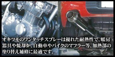 オキツモ ワンタッチスプレー ツヤ有 メタリックシルバー 300ml (耐熱塗料)