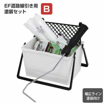 EF道路線引き用塗装セット(B) (塗装用具/STK-17-2)