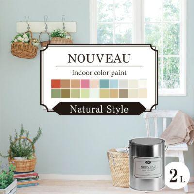 EF NOUVEAU(ヌーボー)シリーズ Natural(ナチュラル) 2L