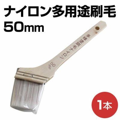 ナイロン 多用途刷毛 50mm(NMT-50/水性/ハケ/塗装用具)
