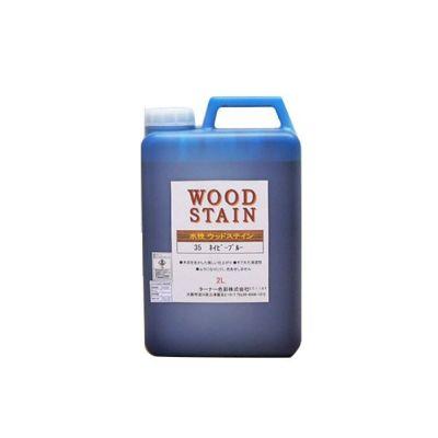 水性ウッドステイン 2L (ターナー色彩/木材/木部/着色剤/柱/床/建具/家具)