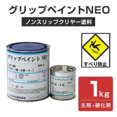 グリップペイントNEO 透明 1kgセット (シンロイヒ/溶剤2液/ノンスリップクリヤー塗料)