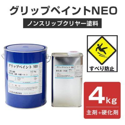 グリップペイントNEO 透明 4kgセット (シンロイヒ/溶剤2液/ノンスリップクリヤー塗料)