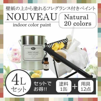 EF NOUVEAU(ヌーボー)+専用塗装セット ナチュラル 4Lセット (ペンキ/水性/DIY/壁紙/室内壁/屋内壁)