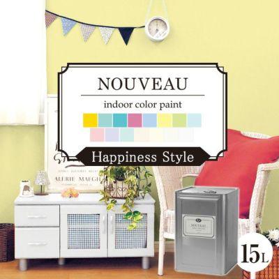 EF NOUVEAU(ヌーボー) ハピネス 15L (ペンキ/塗料/水性/室内塗料/屋内塗料/壁紙/内装)