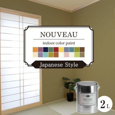 EF NOUVEAU(ヌーボー) ジャパニーズ 2L (ペンキ/水性/塗料/DIY/壁紙/室内壁/屋内壁/内装)