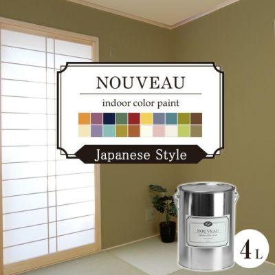 EF NOUVEAU(ヌーボー) ジャパニーズ 4L (ペンキ/水性/塗料/DIY/壁紙/室内壁/屋内壁/内装)