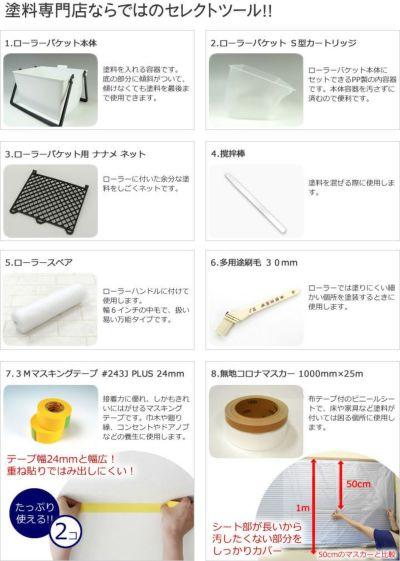 EF NOUVEAU(ヌーボー)+専用塗装セット ジャパニーズ 2Lセット (ペンキ/塗料/水性/DIY/壁紙/室内壁/屋内壁/内装)