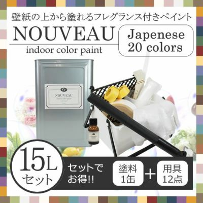 EF NOUVEAU(ヌーボー)+専用塗装セット ジャパニーズ 15Lセット (ペンキ/塗料/水性/DIY/壁紙/室内壁/屋内壁/内装)