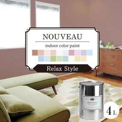 EF NOUVEAU(ヌーボー) リラックス 4L (ペンキ/水性/塗料/DIY/壁紙/室内壁/屋内壁/内装)
