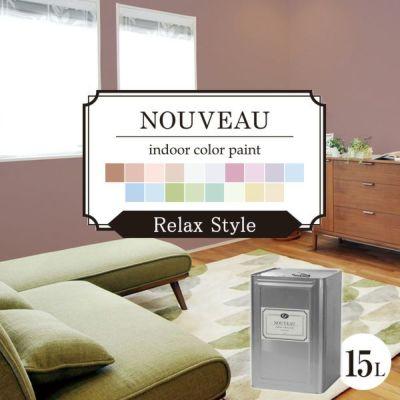EF NOUVEAU(ヌーボー) リラックス 15L (ペンキ/塗料/水性/DIY/壁紙/室内壁/屋内壁/内装)