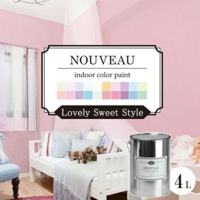 EF NOUVEAU(ヌーボー) ラブリースウィート 4L (ペンキ/塗料/水性/DIY/壁紙/室内壁/屋内壁/内装)