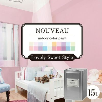 EF NOUVEAU(ヌーボー) ラブリースウィート 15L (ペンキ/水性塗料/DIY/壁紙/室内壁/屋内壁)