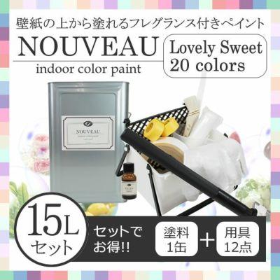 EF NOUVEAU(ヌーボー)+専用塗装セット ラブリースウィート 15Lセット (ペンキ/塗料/水性/DIY/壁紙/室内壁/屋内壁/内装)