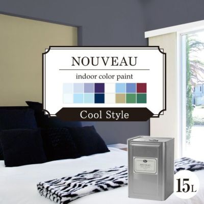 EF NOUVEAU(ヌーボー) クール 15L (ペンキ/塗料/水性/DIY/壁紙/室内壁/屋内壁/内装)
