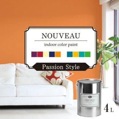 EF NOUVEAU(ヌーボー) パッション 4L (ペンキ/塗料/水性/壁紙/室内壁/屋内壁/内装)