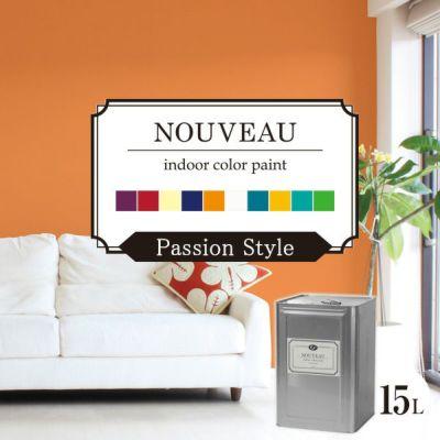 EF NOUVEAU(ヌーボー) パッション 15L (ペンキ/水性壁紙/室内壁/屋内壁)