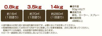 水性バトン 3.5kg(サンドペーパー付き) (木部着色剤/木部用塗料/VATON/大谷塗料)