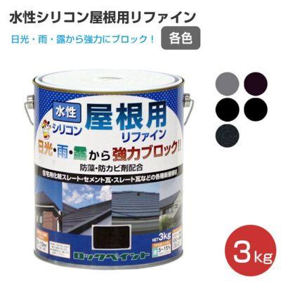 水性シリコン屋根用リファイン 各色 3kg (ロックペイント/スレート瓦/化粧スレート/セメント瓦)