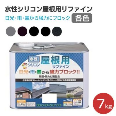 水性シリコン屋根用リファイン 各色 7kg (ロックペイント/スレート瓦/化粧スレート/セメント瓦)