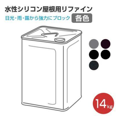 水性シリコン屋根用リファイン 各色 14kg (ロックペイント/スレート瓦/化粧スレート/セメント瓦)