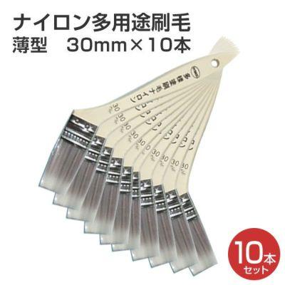 ナイロン多用途刷毛 薄型 30mm × 10本 (HY-30/水性/ハケ/塗装用具)