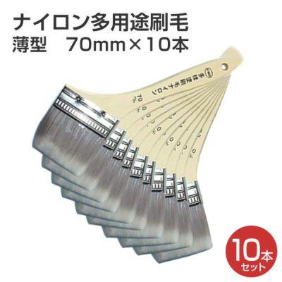 ナイロン多用途刷毛 薄型 70mm × 10本 (HY-70/水性/ハケ/塗装用具)