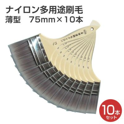 ナイロン多用途刷毛 薄型 75mm × 10本 (HY-75/水性/ハケ/塗装用具)