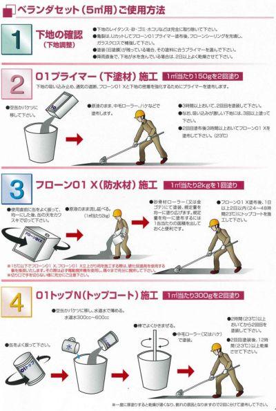 1液カラーウレタン防水材,油性,防水塗料,東日本塗料
