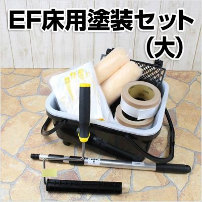 EF床用塗装セット(大) (塗装用具/STK-08-2)