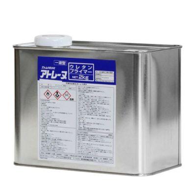アトレーヌ ウレタンプライマー 2kg (アトミクス/下塗り材/油性)