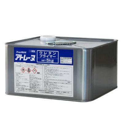 アトレーヌ ウレタンプライマー 5kg  (アトミクス/下塗り材/油性)