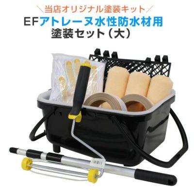 EFアトレーヌ水性防水材用塗装セット (大)(塗装用具/STK-15-2)