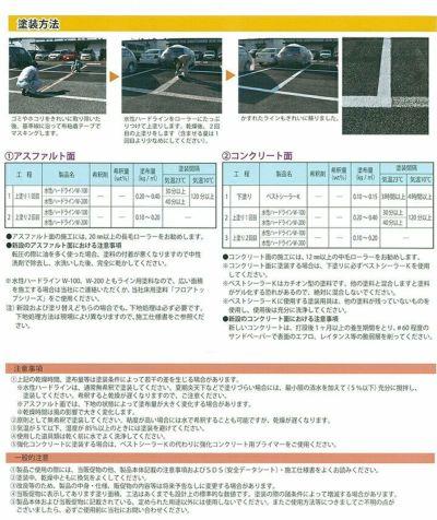 水性ハードライン W-100 黄 16kg  (アトミクス/水性/ペンキ/道路ライン用塗料/区画線/駐車場/アスファルト)