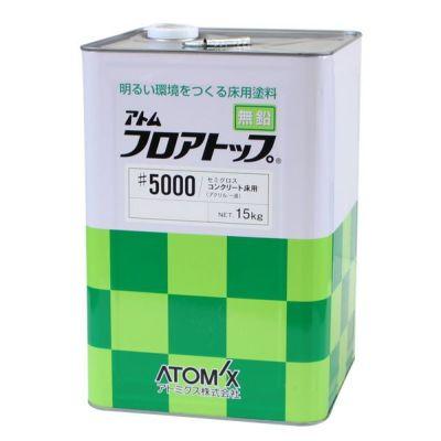 コンクリート床塗料 フロアトップ #5000 15kg  (油性/1液アクリル樹脂コンクリート用防塵塗料/アトミクス)