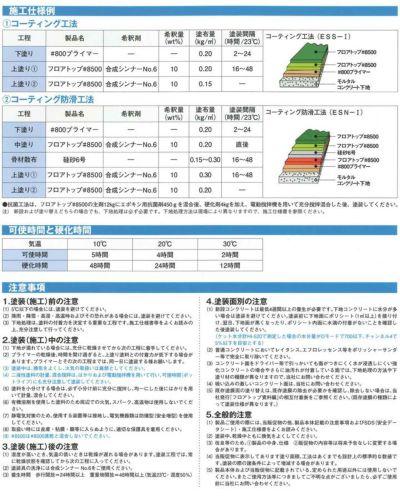 フロアトップ #8500 16kgセット  (油性/2液エポキシ樹脂塗料/コンクリート床用/アトミクス)