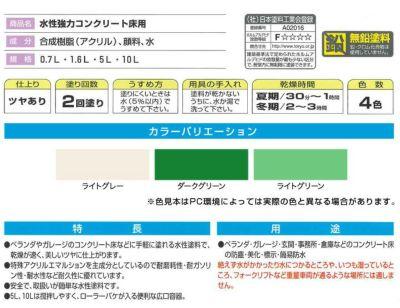 水性強力コンクリート床用 10L (アサヒペン/ペンキ/車庫/倉庫)