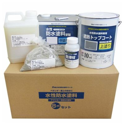水性防水塗料 水性下塗りタイプ 8m2セット上塗りグレー