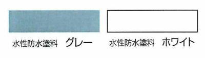 水性防水塗料 4kg(アトムハウスペイント/中塗り材)