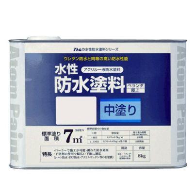 水性防水塗料 8kg(アトムハウスペイント/中塗り材)