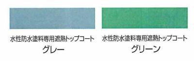 水性防水塗料 専用遮熱トップコート 1.5kg(アトムハウスペイント/上塗り材)