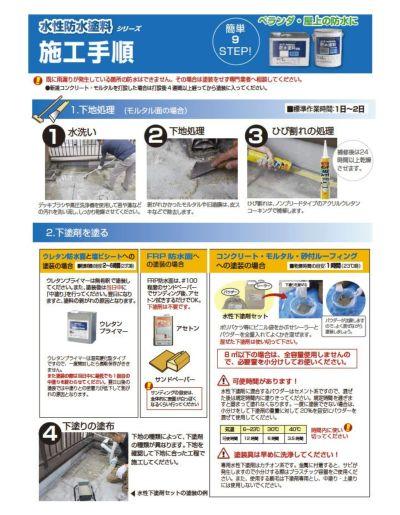 水性防水塗料 専用遮熱トップコート 3kg(アトムハウスペイント/上塗り材)