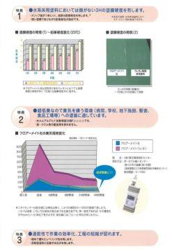 フロアーメイト杜(Mori) 4kgセット  (床用水性2液ポリウレタン樹脂塗料)