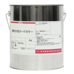 速乾水性ロードカラー 各色 4kg (水性カラー舗装材/神東塗料)