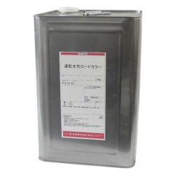 速乾水性ロードカラー 各色 15kg (水性カラー舗装材/神東塗料)