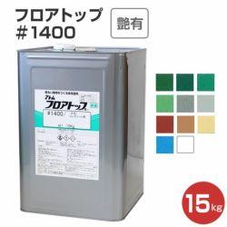 フロアトップ #1400 15kg  (水性/アクリル樹脂塗料/コンクリート床用塗料/アトミクス)