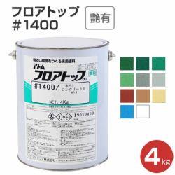 フロアトップ #1400 4kg  (水性/アクリル樹脂/事務所/通路/アトミクス)