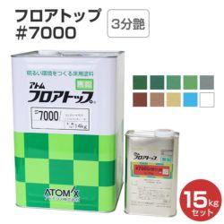 フロアトップ #7000 15kgセット  (アトミクス/油性/2液アクリルウレタン樹脂/コンクリート床用)