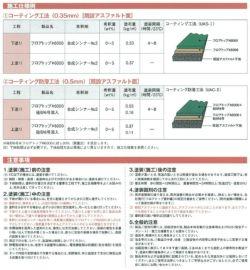 フロアトップ #6000 14L  (油性/1液変性ウレタン樹脂塗料/アスファルト用/道路/アトミクス)